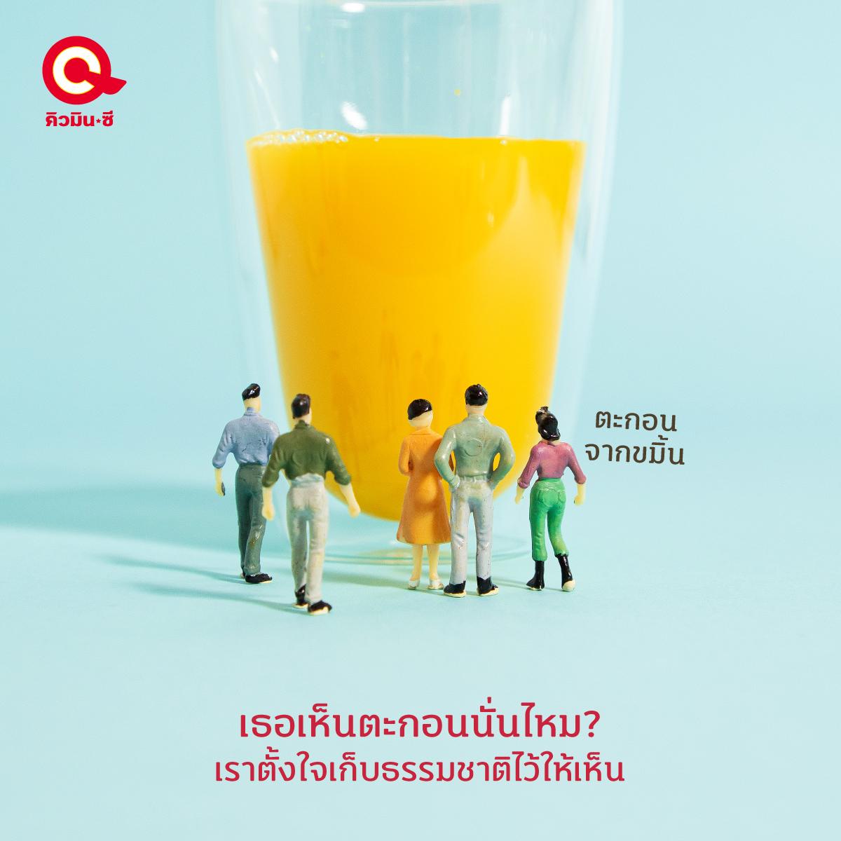 QminC-ingredient-naturals 02