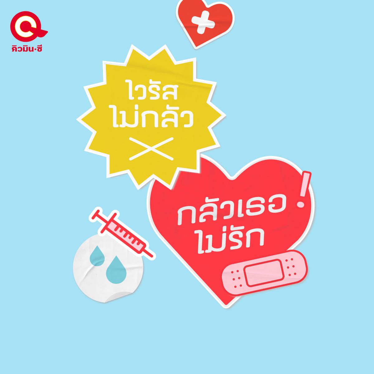 qminc-for-valentine-day 01
